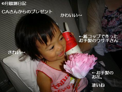 20120930tsuki3.jpg