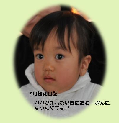 20121030tsuki1.jpg