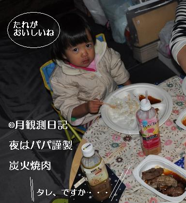 20121107tsuki2.jpg