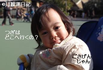 20130204tsuki2.jpg