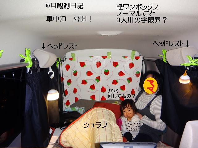 20130209tsuki1.jpg