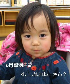 20130324tsuki1.jpg