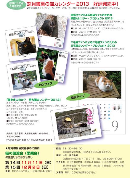 neko_calendar