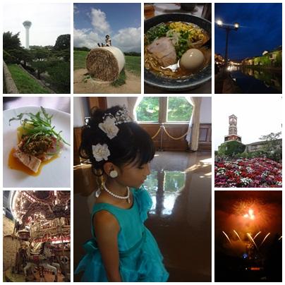 2012北海道旅行1