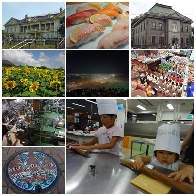 2012北海道旅行
