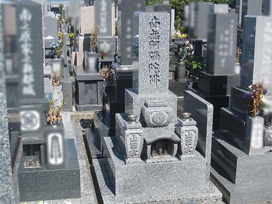 天山石 墓石写真