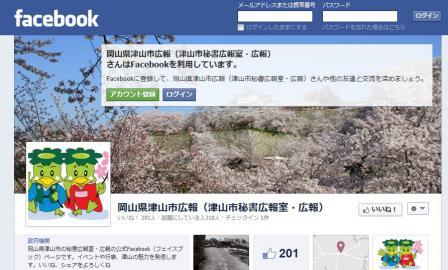 津山市がFacebook(フェイスブック)を活用した情報発信を始めました