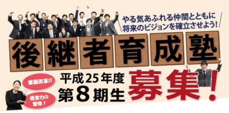 後継者育成塾平成25年度第8期生募集(岡山県産業振興財団)