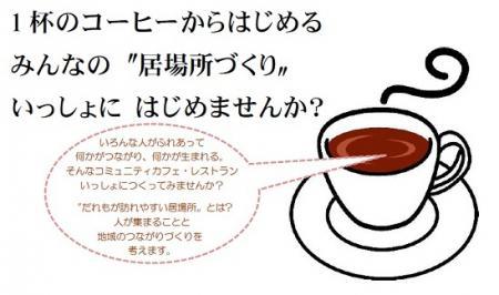 「第3回まにわコミュニティカフェ・レストランセミナー」開催のお知らせ