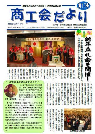 作州津山商工会会報「商工会だより第17号」