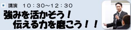 岡山県産業振興財団「プレゼンテーション能力UPセミナー」