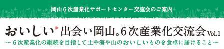 、「おいしい出会い岡山・6次産業化交流会」