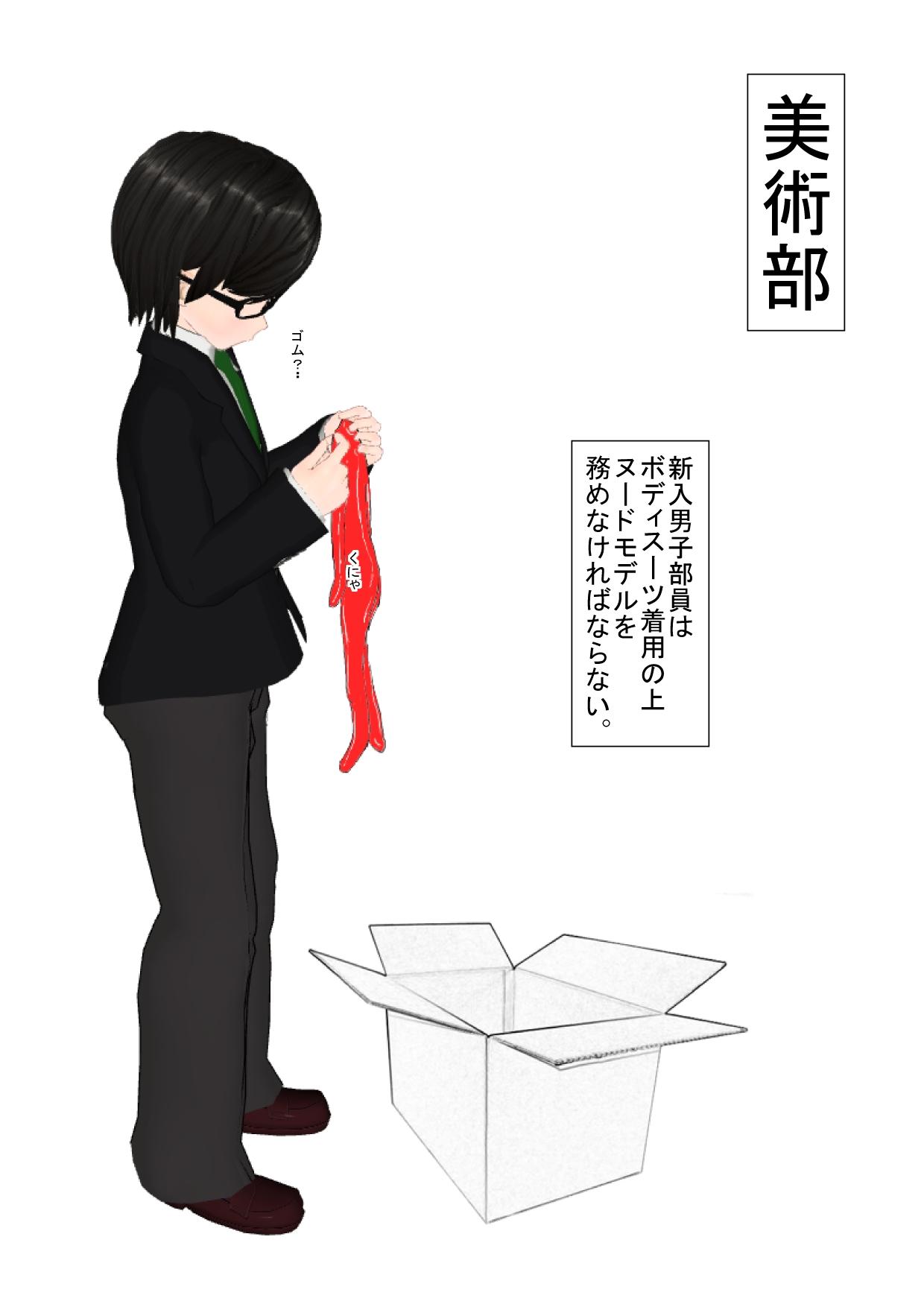 bijyutsubu0001.jpg