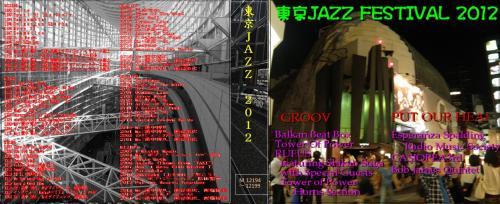 東京ジャズ6枚入りジャケット_convert_20121126224343