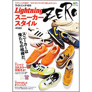LightningZERO-20120615.jpg