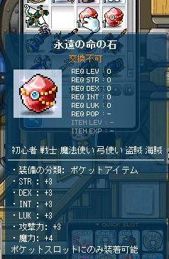 inotinoishi.jpg