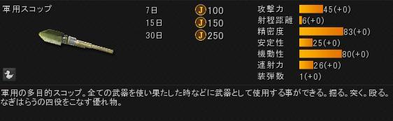 軍用ス~2