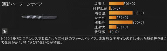 harpoonf2_jp.png
