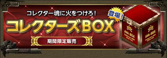 header_collectersbox.jpg
