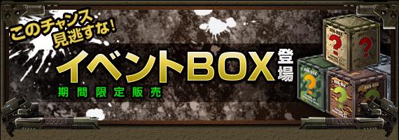 header_eventbox105.jpg