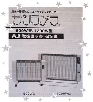 わが家の新暖房器具、サンラメラ☆