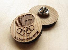 オリンピックがれき処理応援バッジ
