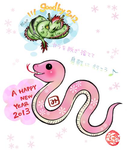 new_year_2013.jpg
