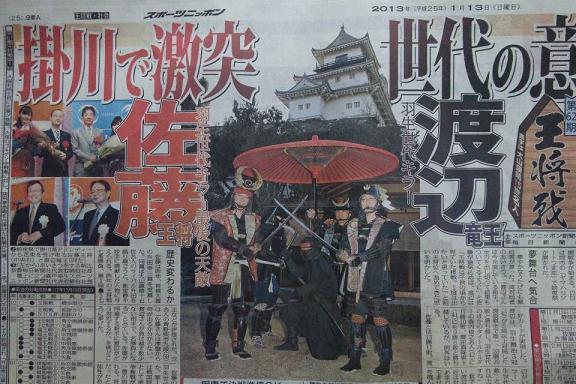 スポニチ王将戦掛川城