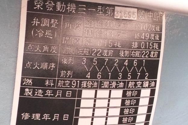 零戦栄エンジン