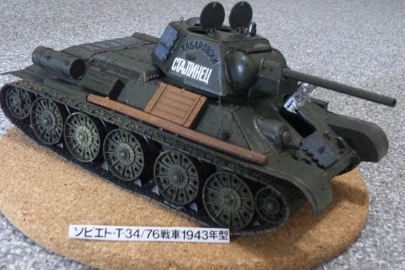 タミヤT-34完成