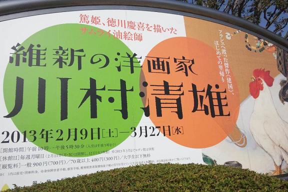 川村清雄展