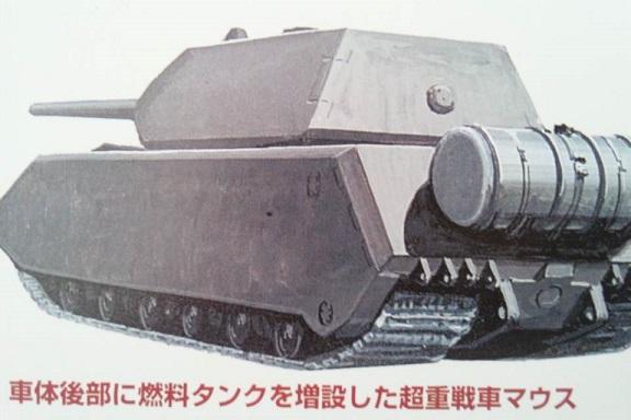 重駆逐戦車マウス増加タンク