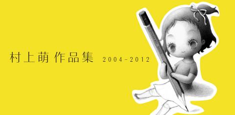 Android用電子書籍アプリ『村上萌作品集2004-2012』をリリース
