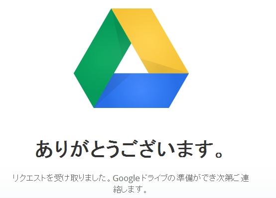 Google Drive発表、5GB無料、80GB年間2000円