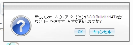 QNAPが3.8.0にバージョンアップ