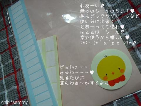 2012_10_26_ICHIGATA_Syuukakusai012_mob.jpg