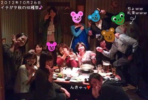 2012_10_26_ICHIGATA_aki_no_syuukakusai03mob_ok.jpg