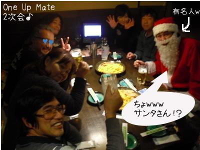 2012_12_8_OneUpMate_bounenkai02_20121210210349.jpg
