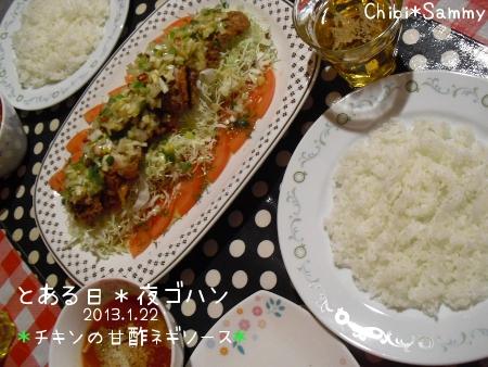 2013_1_22_dinner01.jpg