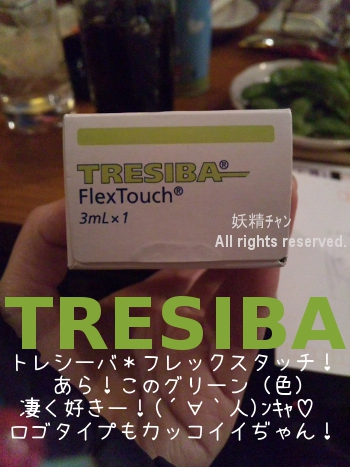 2013_2_8_Tresiba_insulin_degludec02.jpg