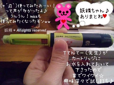 2013_2_8_Tresiba_insulin_degludec03.jpg