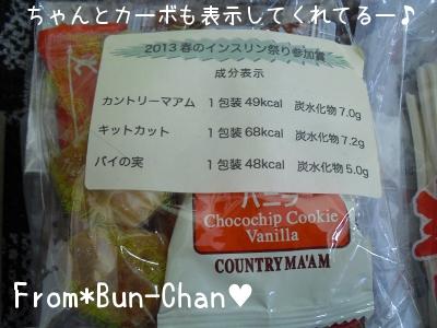 2013_2_8_awakai_bunchan.jpg