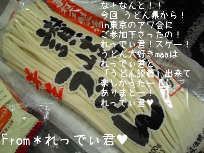 2013_2_8_awakai_re_ddy_kun.jpg
