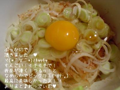 2013_2_8_awakai_re_ddy_kun3.jpg