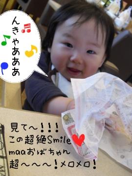 2013_3_14_OUM_Meeting_soge_oujisama01.jpg