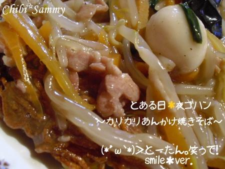 toaruhi_yoru_gohan_Smile_ver01.jpg