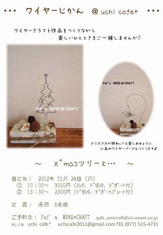 ワイヤーじかん 案内 uchicafe クリスマス2