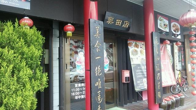 141126 大蓮香 奥田店① ブログ用