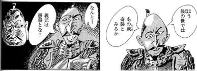 日々有滑稽 黒鉄ヒロシ『新・信...