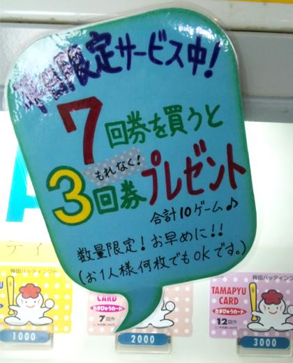7kaiken